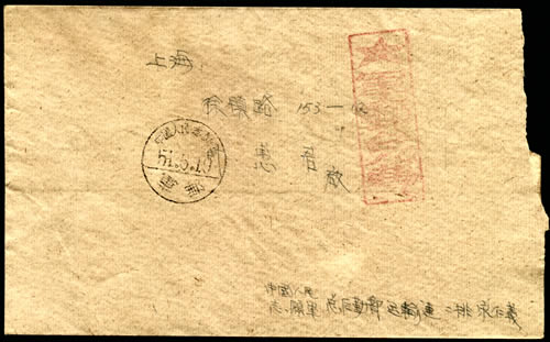 Lettre Chinoise type 1