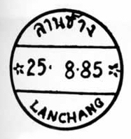 Type Langchang